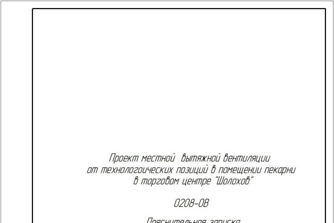 Проектирование вентиляции 17 - kwork.ru