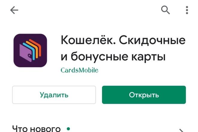 50 Установка приложений в Google Play 2 - kwork.ru