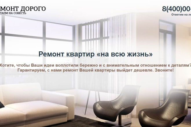 Делаю копии landing page 36 - kwork.ru