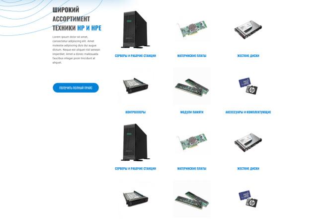 Уникальный дизайн сайта для вас. Интернет магазины и другие сайты 1 - kwork.ru