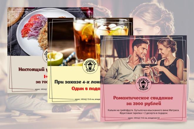 Статичные баннеры для рекламы в соц сети 10 - kwork.ru