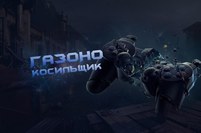 Оформлю красиво обложку для Вашего канала на YouTube 24 - kwork.ru