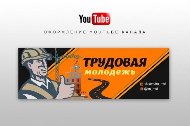 Оформлю красиво обложку для Вашего канала на YouTube 22 - kwork.ru