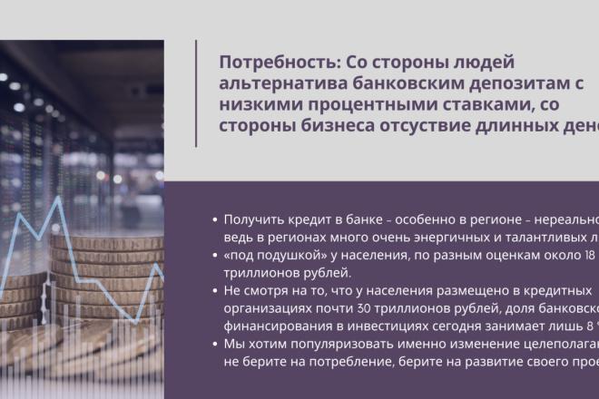 Стильный дизайн презентации 247 - kwork.ru