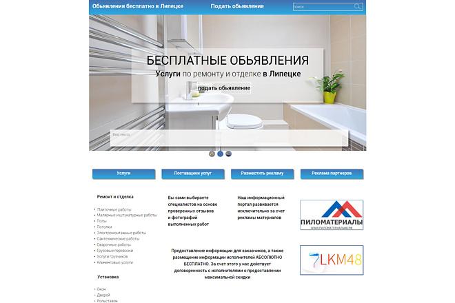 Создание продающих Lаnding Page посадочной страницы для Вашего бизнеса 1 - kwork.ru