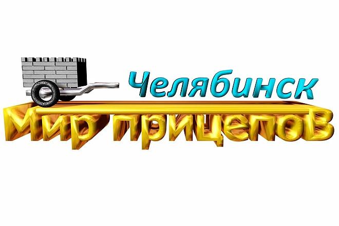 Создам объёмный логотип с нуля 19 - kwork.ru