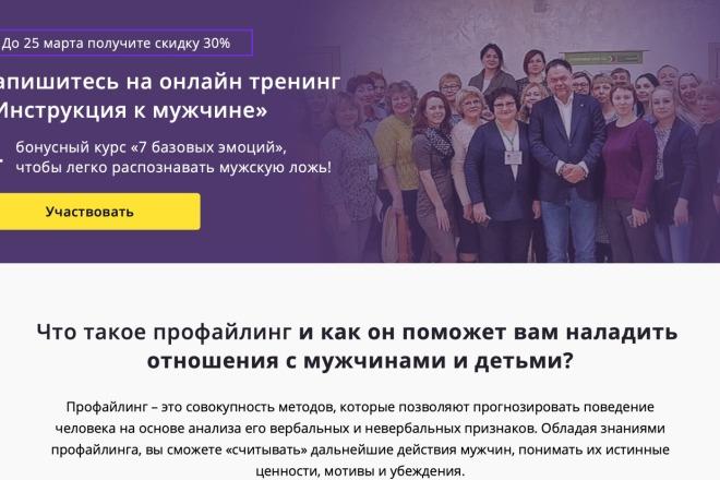 Вёрстка сайтов по доступной цене 43 - kwork.ru