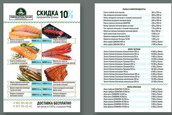 Красивый и уникальный дизайн флаера, листовки 21 - kwork.ru