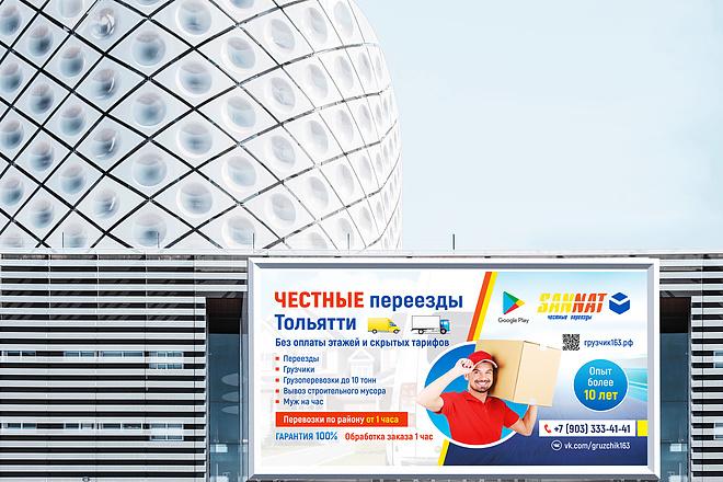 Разработаю дизайн наружной рекламы 40 - kwork.ru