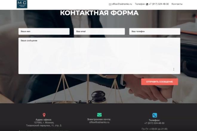 Создание одностраничника на Wordpress 1 - kwork.ru