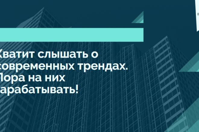 Стильный дизайн презентации 393 - kwork.ru