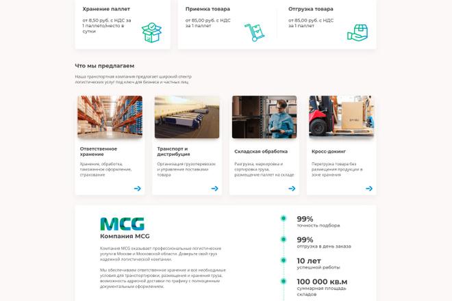 Профессиональная верстка по дизайн-макету 5 - kwork.ru