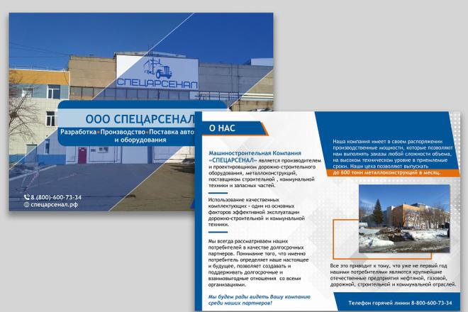 Сделаю презентацию в MS PowerPoint 73 - kwork.ru