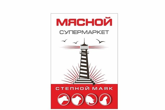 Дизайн для наружной рекламы 86 - kwork.ru