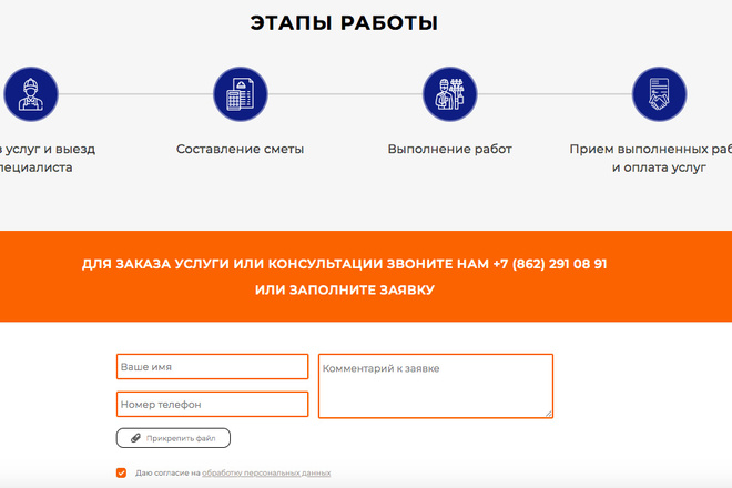 Создам сайт под ключ на WordPress 59 - kwork.ru
