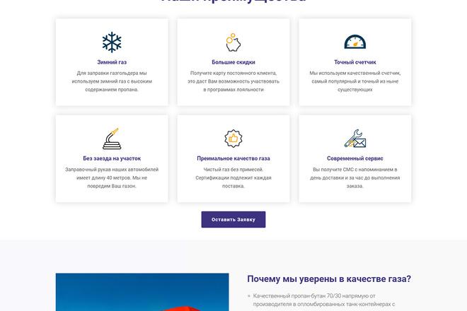 Сделаю продающий Лендинг для Вашего бизнеса 32 - kwork.ru