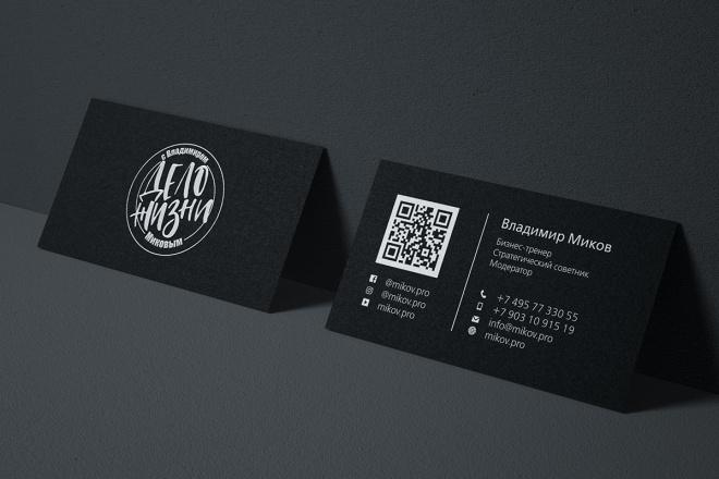 Дизайн визитки с исходниками 59 - kwork.ru