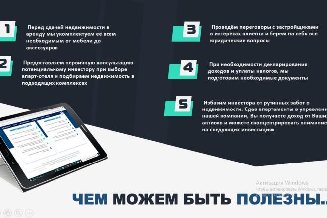 Презентация в Power Point, Photoshop 27 - kwork.ru