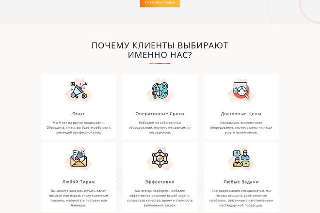 Сделаю продающий Лендинг для Вашего бизнеса 68 - kwork.ru
