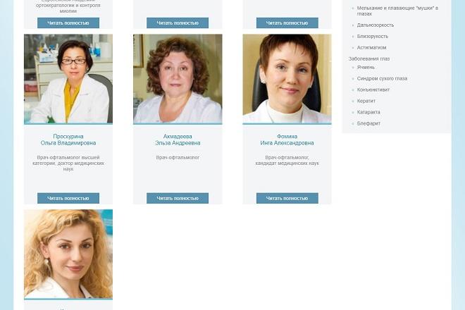 Интеграция верстки или правка на HostCMS 12 - kwork.ru