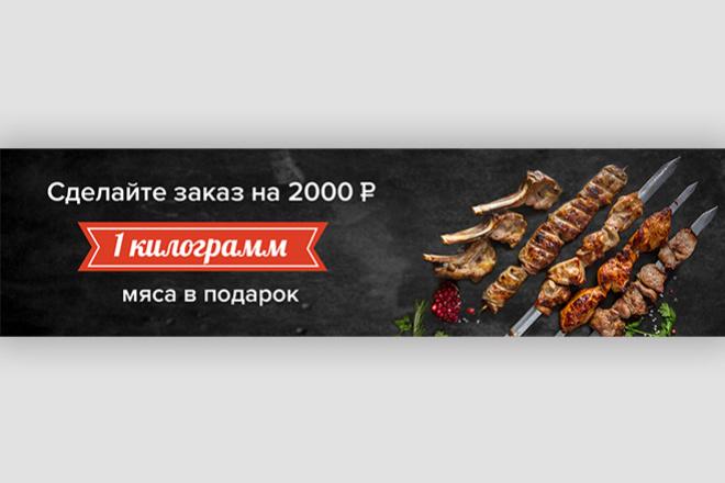Баннер на сайт 85 - kwork.ru
