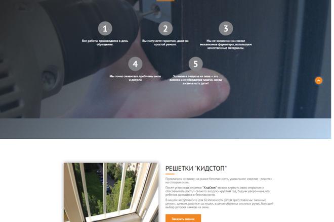 Landing Page с 0 + дизайн 22 - kwork.ru