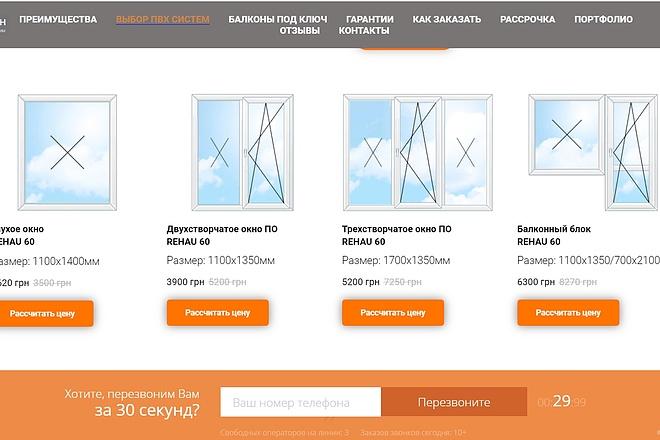 Создание сайта - Landing Page на Тильде 116 - kwork.ru