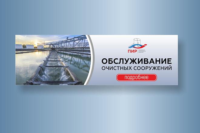 Сделаю запоминающийся баннер для сайта, на который захочется кликнуть 38 - kwork.ru