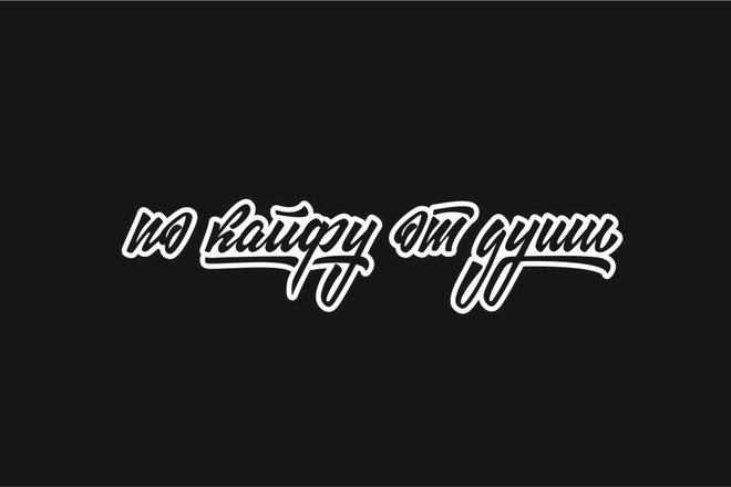 Логотип в стиле леттеринг 70 - kwork.ru
