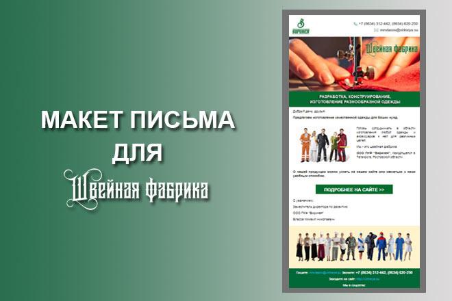 Создам html письмо для e-mail рассылки -адаптация + дизайн 31 - kwork.ru