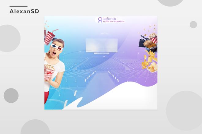 Создам уникальную графическую шапку для сайта 9 - kwork.ru