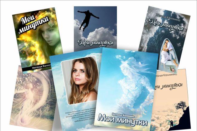 Обложки для книг 6 - kwork.ru