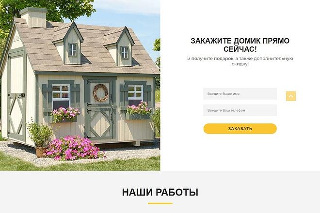 Landing Page с 0 + дизайн 75 - kwork.ru