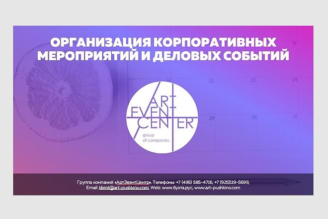 Исправлю дизайн презентации 51 - kwork.ru