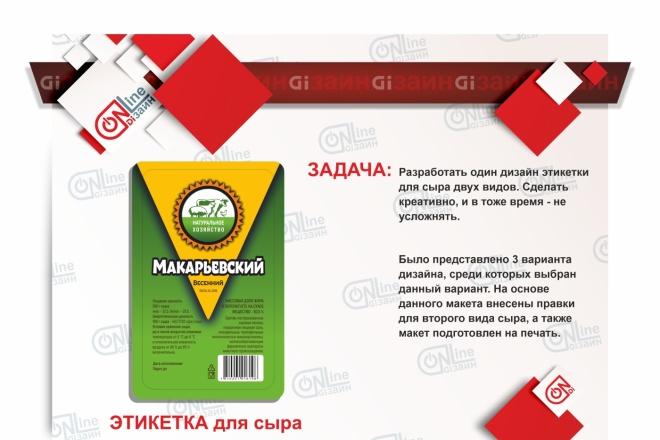 Разработка этикетки 6 - kwork.ru