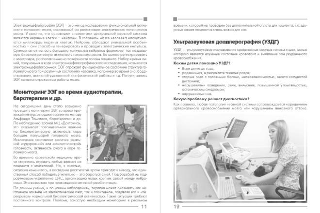 Верстка книг, газет, научных изданий, музыкальных произведений 3 - kwork.ru