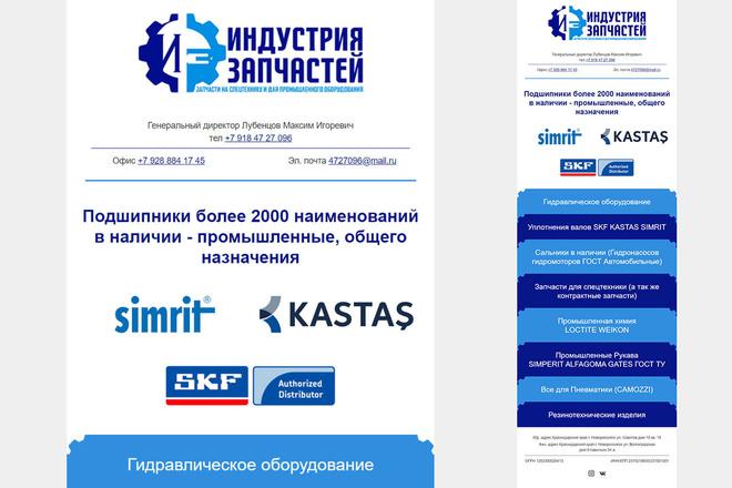 Дизайн и верстка адаптивного html письма для e-mail рассылки 1 - kwork.ru