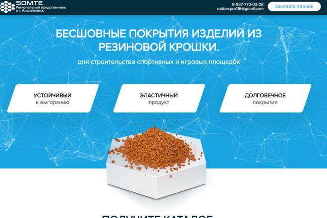 Скопирую почти любой сайт, landing page под ключ с админ панелью 29 - kwork.ru
