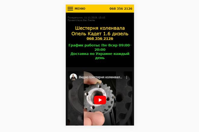 Адаптация сайта под мобильные устройства 52 - kwork.ru