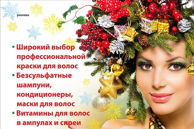 Разработаю рекламный макет для журнала, газеты 24 - kwork.ru