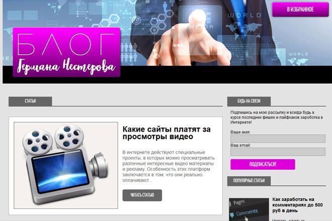 Создам сайт-одностраничник лендинг + 2 подарка 12 - kwork.ru