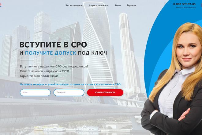 Создание современного лендинга на конструкторе Тильда 67 - kwork.ru