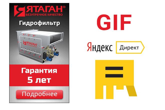 Сделаю 2 качественных gif баннера 31 - kwork.ru