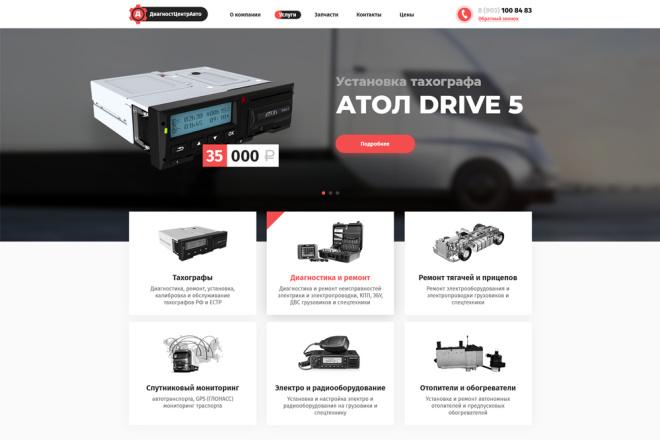 Создам сайт для PBN сетки 3 - kwork.ru