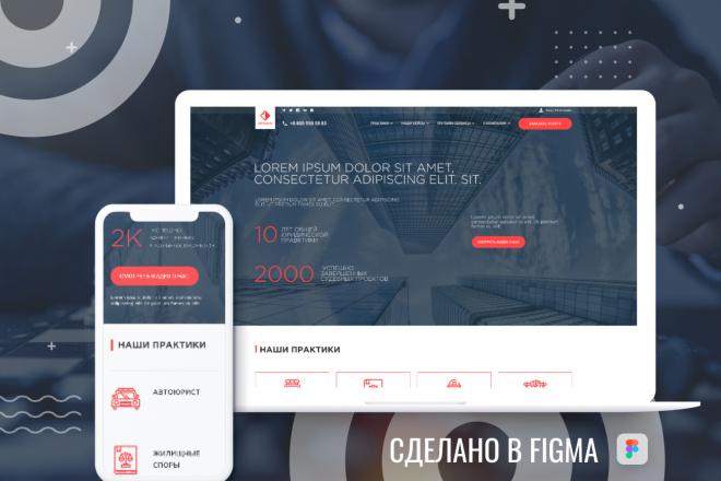 Веб-дизайн для вас. Дизайн блока сайта или весь сайт. Плюс БОНУС 7 - kwork.ru