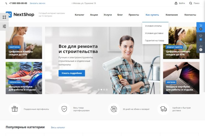 Интернет-магазин на 1С-Битрикс под ключ на готовом шаблоне 6 - kwork.ru