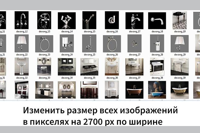 Ресайз фото. Уменьшение веса картинки без потери качества 10 - kwork.ru