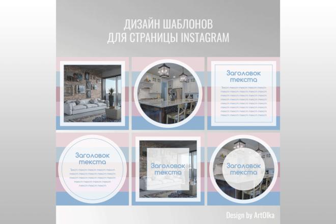 Дизайн для Инстаграм 48 - kwork.ru