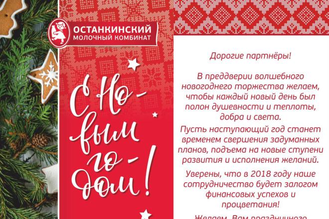 Создам дизайн корпоративной открытки,приглашения 3 - kwork.ru