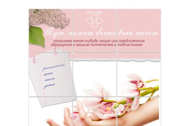 Оформление картинок в инстаграм 2 - kwork.ru